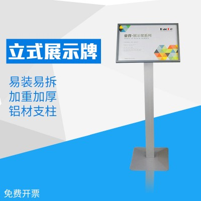 A3立式展示牌广告牌 酒店导向牌 迎宾指示立牌 海报促销铝合金展示架