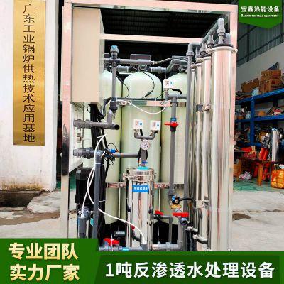 实力厂家定制生产1吨反渗透水处理设备 质量保障