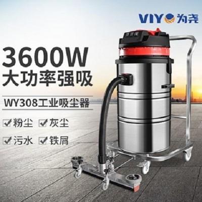 为尧WY-308T插电式工业吸尘器
