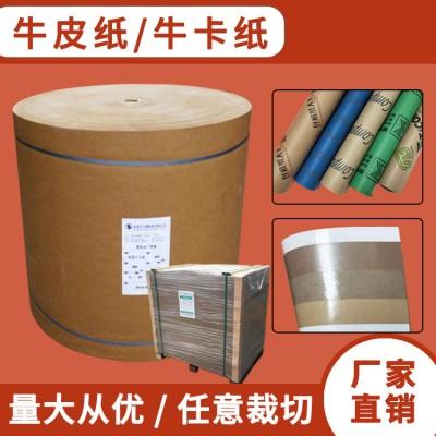 黄牛皮纸厂家供应单面牛卡纸包装纸包装牛皮纸卷再生纸可印刷淋膜