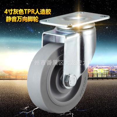 厂家3寸4寸5寸灰色TPR人造胶万向轮 静音弹力TPR脚轮 医疗设备轮