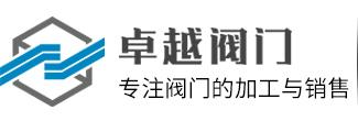 广东卓越阀门机电设备有限公司