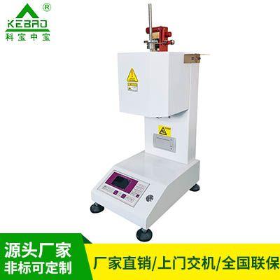 熔融指数仪 质量熔体流动速率仪 厂家直销 质保1年