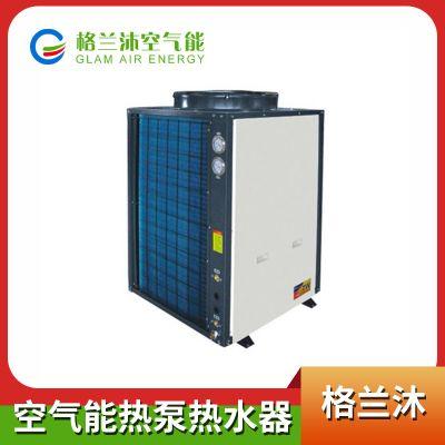 空气能热泵热水器 商用 循