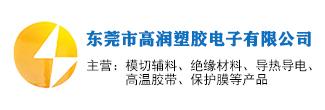 东莞市高润塑胶电子有限公司