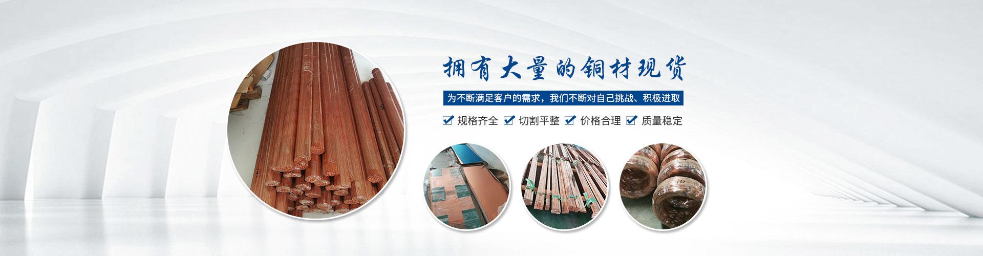 东莞市广乐铜业有限公司