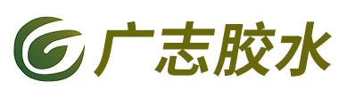 东莞市广志新材料有限公司