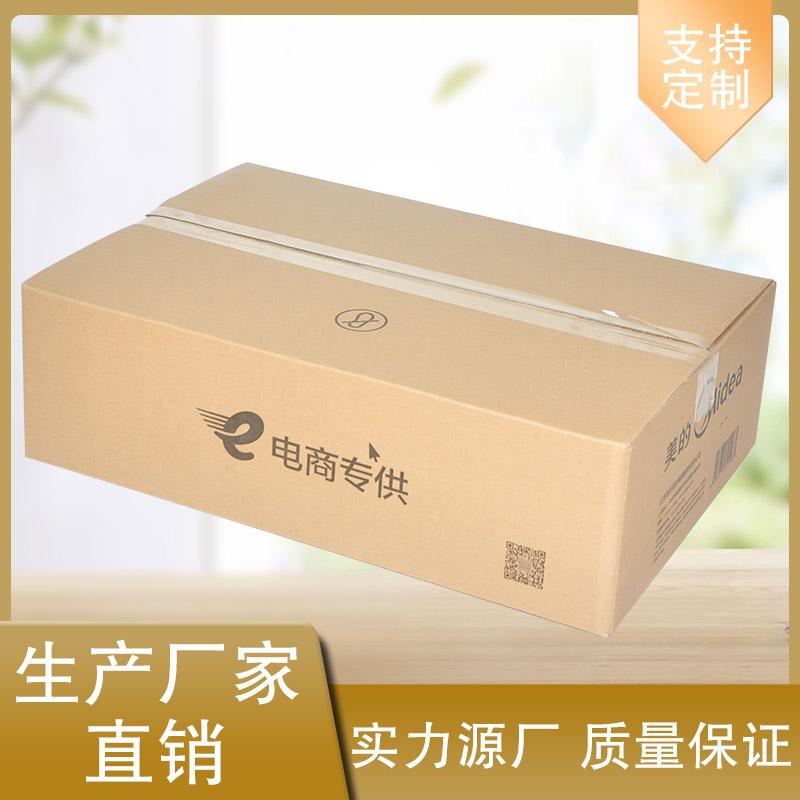 搬家纸箱邮政箱包装纸箱纸盒定做