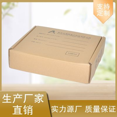 飞机盒批发 快递纸箱衣服包装箱化妆品盒子定做 可来图来样定制