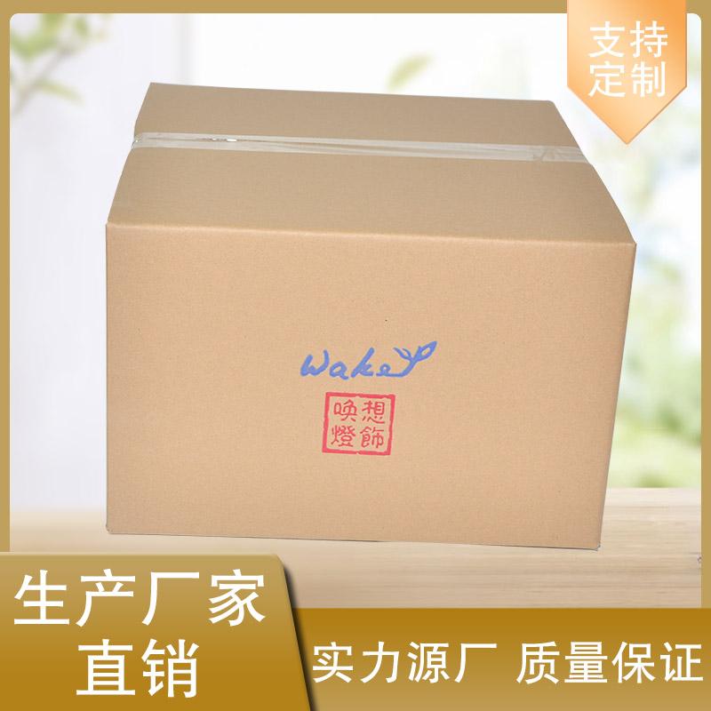 瓦楞包装纸盒广东生产厂家打包纸箱定做快递邮政物流包装盒