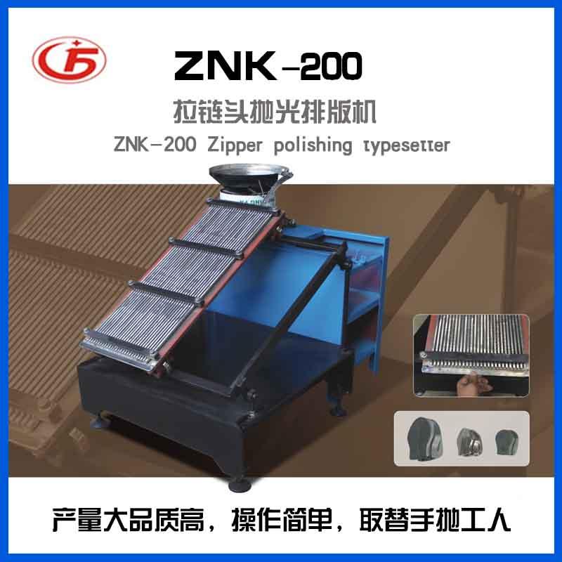 ZnK-200 拉链头抛光排版机