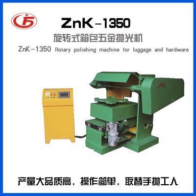 抛光机 ZnK-1350旋转式箱包五金抛光机 厂家定制