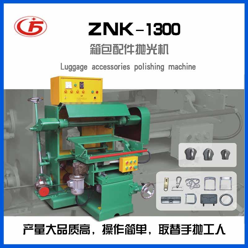 ZnK-1300箱包五金配件抛光机