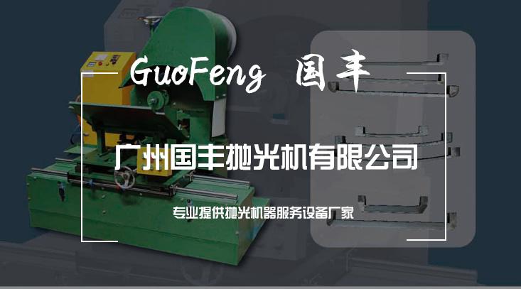 广州市国丰抛光机有限公司