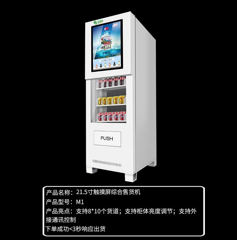 扫码型综合售货机