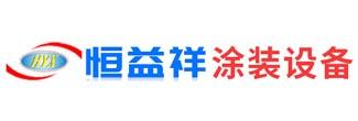 东莞市恒益祥涂装设备科技有限公司