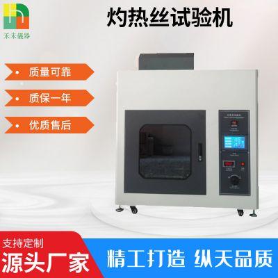 东莞灼热丝试验机生产 电子拉力机试验设备
