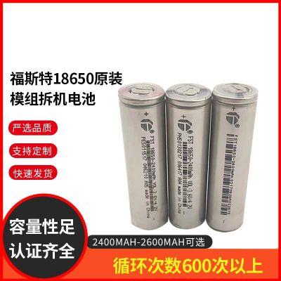 福斯特18650原装模组拆机电池工业锂电池