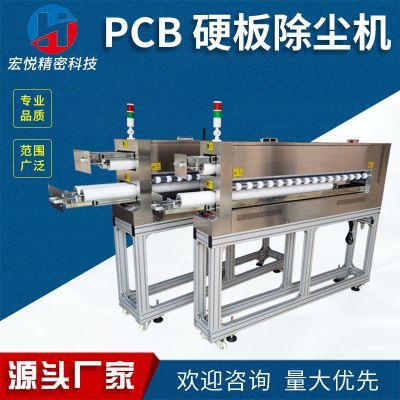 东莞厂家PCB硬板除尘机 清洁除尘设备