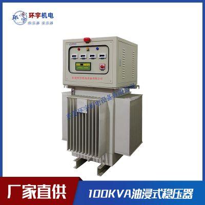 油式稳压器 油浸式稳压器生产厂家