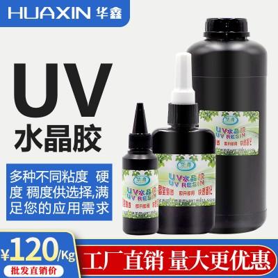 批发直销DIY手工胶UV水晶滴软胶 紫外线固化胶高透明UV硬胶无影胶