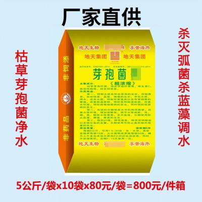 【30】芽孢杆菌枯草地衣水质调节剂肥水调水防病促长净水除臭生物