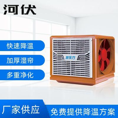 工业润东方中央空调 厂房车间环保水冷空调蒸发式降温换气机组定制