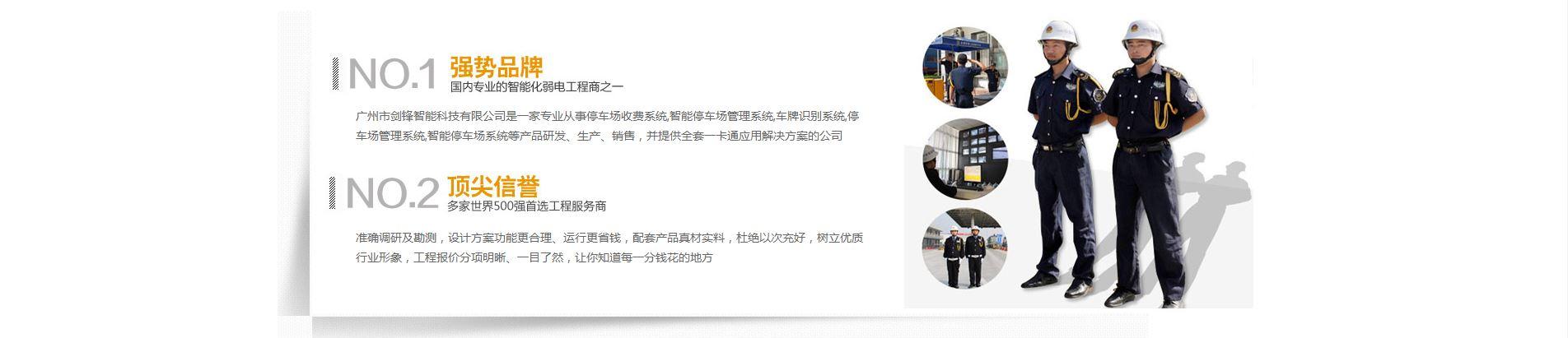 广州市停车场管理系统