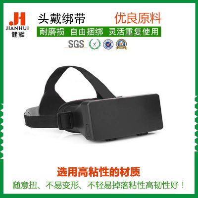 魔术贴粘扣带VR3D眼睛绑带游戏绑带头戴绑带生产定制