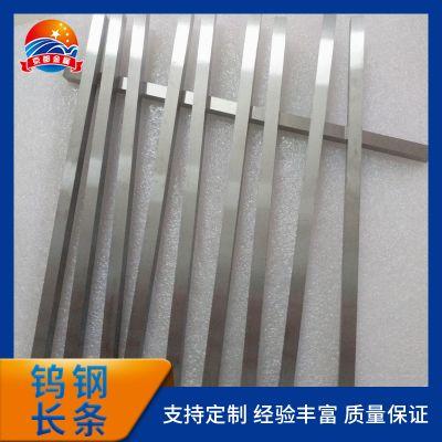 沙迪克加工钨钢长条  东莞钨钢硬质合金