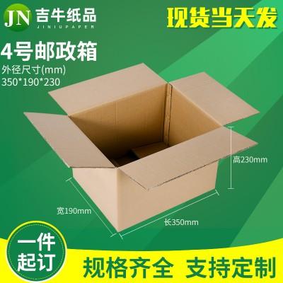 三层五层邮政纸箱定做批发打包发货包装纸箱电商4号邮政箱