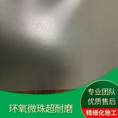 环氧微珠超耐磨地坪漆 环氧地坪漆 东莞地坪施工 优质售后