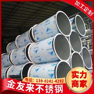 不锈钢制品 焊接卷圆 佛山不锈钢厂家直销 支持定制