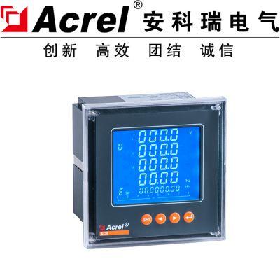 安科瑞智能电力仪表ACR320ELH/4M 带四路变送输出