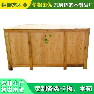 东莞木制品厂家定制生产木箱 出口木箱 厂家直销 完善售后
