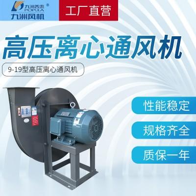 厂家供应九洲高压风机9-19型高压离心通风机