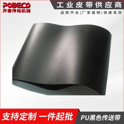 厂家批发工业皮带 供应黑色PU输送带耐磨防滑防高温流水线传送带