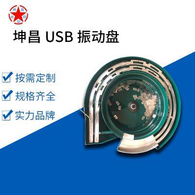 厂家直销USB连接器振动盘电子原件电容电解振动盘自动送料设备