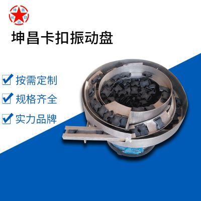 厂家直销围扣卡扣振动盘可定制大型振动盘自动化机械设备