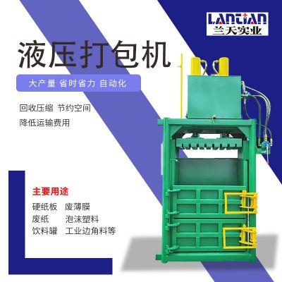 东莞自动液压打包机  小型立式液压打包机现货供应