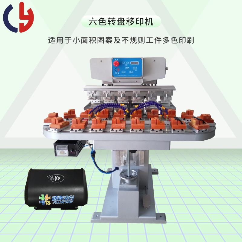 六色转盘移印机多色多工位移印机专业印刷机厂家电子塑胶玩具产品
