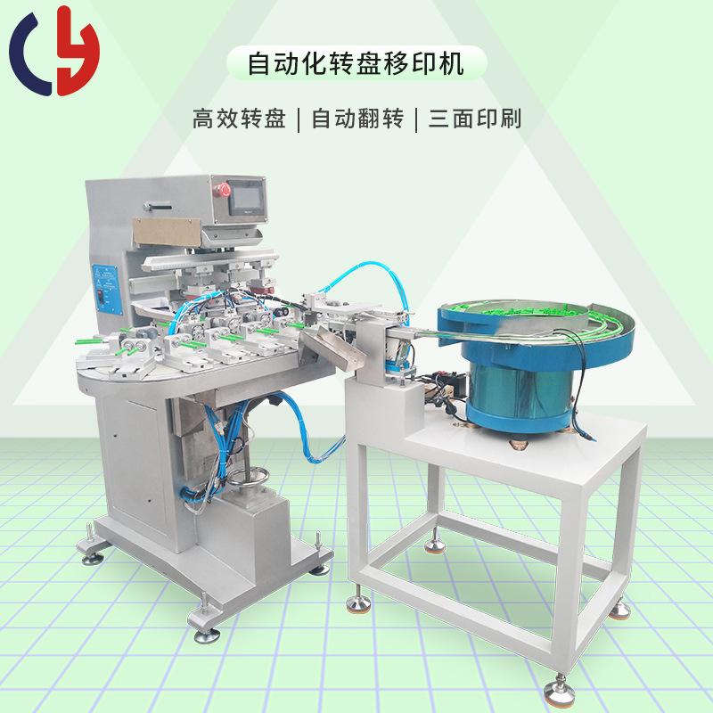 全自动尺码夹移印机尺码夹印刷定制机全自动移印机定做工厂直销