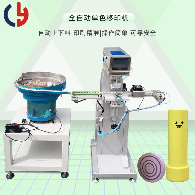 全自动移印机 积木玩具移印机 单色移印机 非标定制移印机 厂家