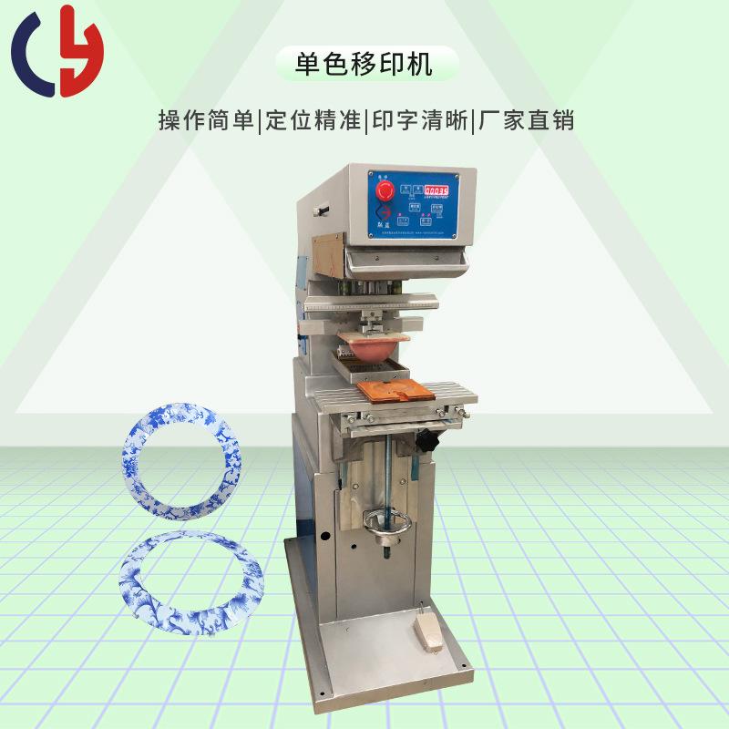 单色移印机 不规则件印刷机 塑料玩具品移印机 金属件印刷移印机