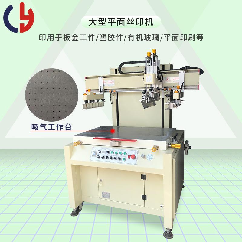 平面丝印机大型平面印刷机厂家全自动半自动大型丝网印刷机PVC片