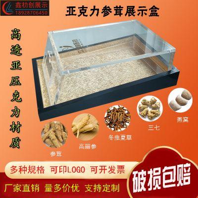 大参林药房密封名贵药材展示盒