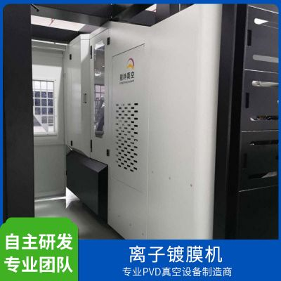 厂家供应离子镀膜机 龙铮离子镀膜设备定制 品质优良