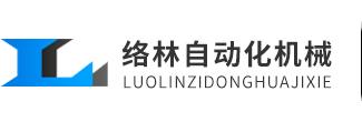 东莞市络林自动化机械设备有限公司