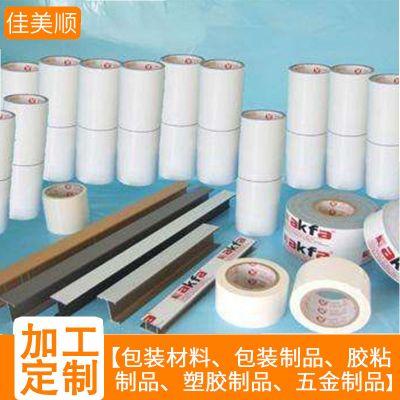 厂家生产 多种铝合金保护膜 可印刷文字铝合金保护膜定制