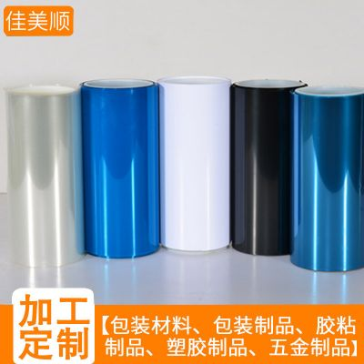 防静电膜 保护膜实力生产厂家 款式多样 支持定制